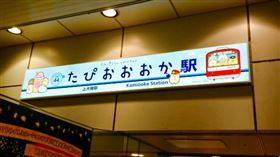 日本橫濱出現粉圓車站(圖/翻攝自tetsudoshimbun 推特)