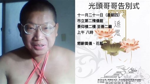 光頭哥哥明公祭!4種人「沖煞」母湯參加 圖翻攝自光頭哥哥陳俊傑臉書