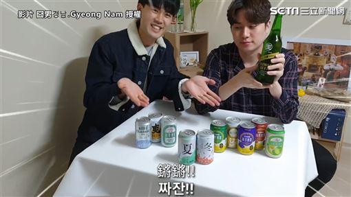 ▲來自韓國的「囧男경남」,找來韓國的朋友一起試喝台灣的人氣「啤酒」。(圖/囧男경남.Gyeong Nam 授權)
