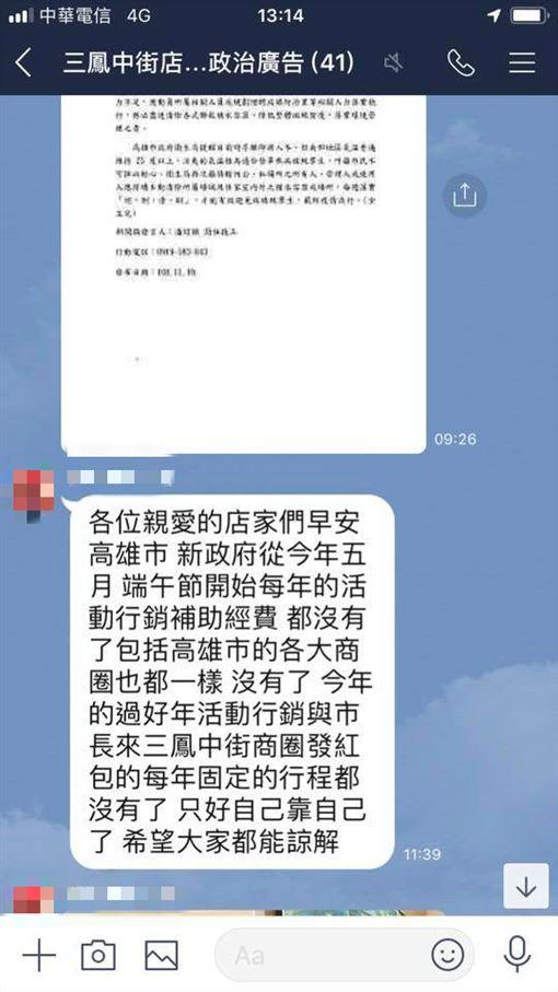 高雄,高雄三鳳中街店家訊息(圖/翻攝自公民割草行動臉書社團)