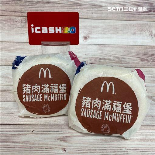 麥當勞,豬肉滿福堡,買一送一,愛金卡公司,icash2.0,交易明細,愛金卡