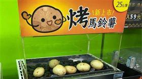 全家,烤馬鈴薯,翻攝自PTT