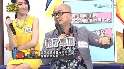 Paul(翻攝自YouTube)