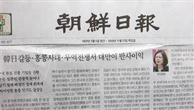 韓媒,美中貿易戰,韓日矛盾,台灣產業,獲益(圖/中央社)