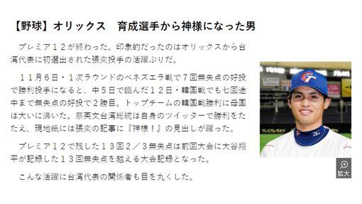 ▲日媒《Daily Sports》稱張奕「從育成球員變成神的男人」。(圖/翻攝自Daily Sports網頁)
