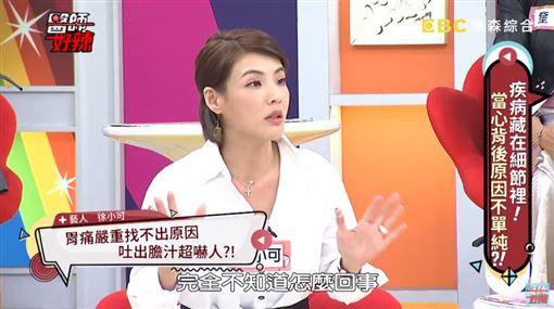 徐小可 醫師好辣 圖/YT
