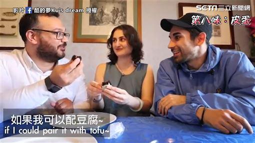 ▲▼許多人無法接受的「皮蛋」居然有義大利人超喜歡。(圖/Ku's dream酷的夢 授權)