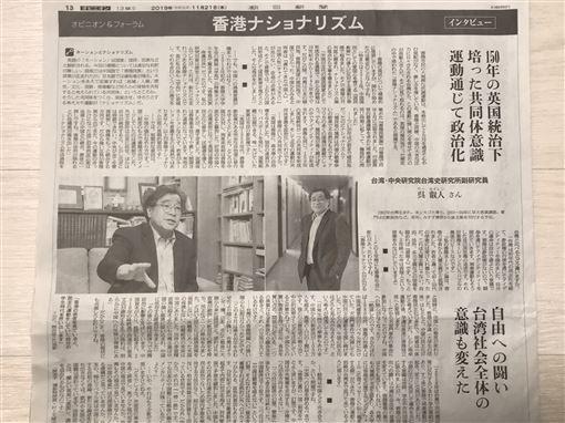 吳叡人,香港,爭自由,改變,台灣社會意識(圖/中央社)