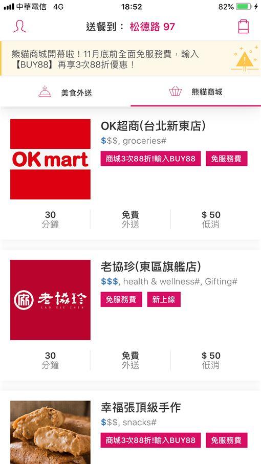 手指經濟,OKmart,外送,foodpanda,OK超商