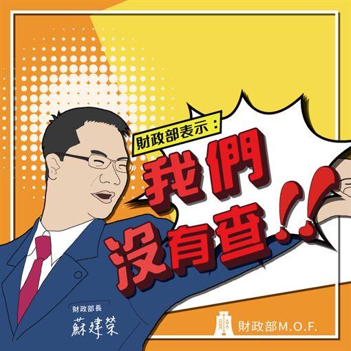 財政部,查帳,韓國瑜 圖/翻攝自財政部臉書