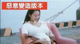 惡意剪接廣告(民進黨提供)