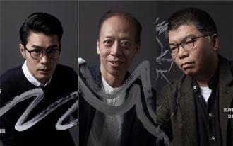金馬評審終於曝光!3香港影人硬起來