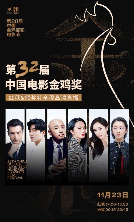 2019金雞獎會場布置/靈堂。微博