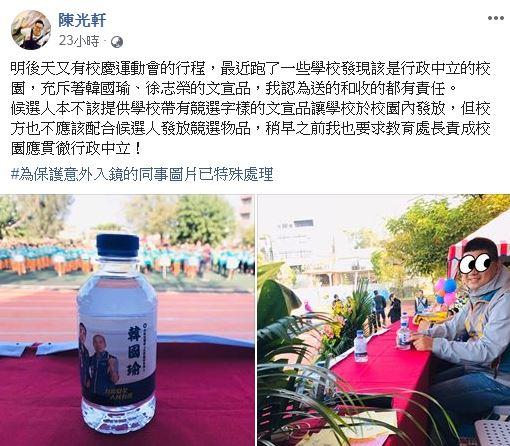 韓國瑜,礦泉水,陳光軒,校慶,行政中立(圖/翻攝自陳光軒臉書)