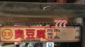 臭豆腐餐車賣「阿樂仔」在地人解答真相…網驚:隱藏料理?(圖/翻攝自爆廢公社二館)