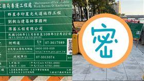 韓國瑜,高市府,愛河,星光大道,手印 圖/翻攝公民割草行動