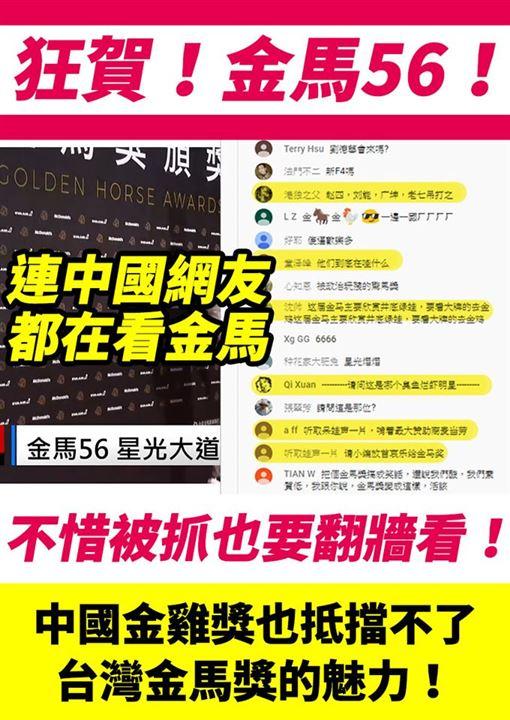 自己人也挺不下去!「金雞」掉漆 陸網友寧翻牆看「金馬」,圖/翻攝自台灣賦格臉書