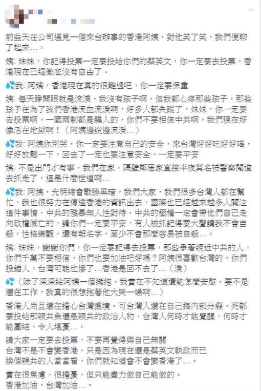 「我們活在地獄啊!」香港婦淚崩籲:你們一定要投蔡英文,圖/翻攝自公民割草行動臉書