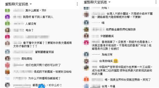 金馬獎,金雞獎,直播,留言,謾罵(圖/翻攝自YouTube)
