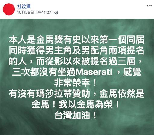 杜汶澤/臉書