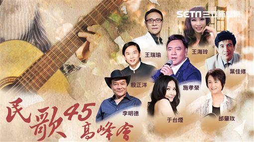 寬宏藝術提供 2020 民歌45高峰會 開賣