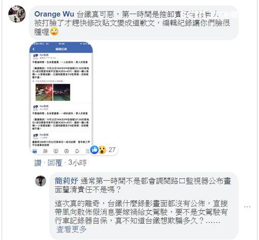 台鐵,臉書,撻伐