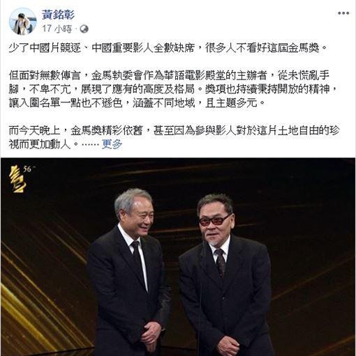 知名影評人黃明彰評論金馬獎 圖/翻攝自臉書