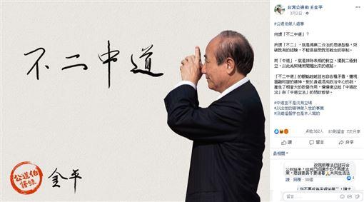 王金平臉書,解釋不二中道