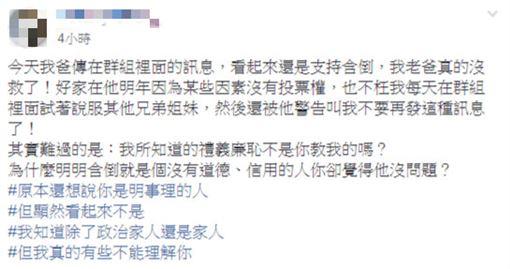 不挺韓國瑜被爸爸警告!他痛心:禮義廉恥不是你教我的嗎?,圖/翻攝自公民割草行動臉書