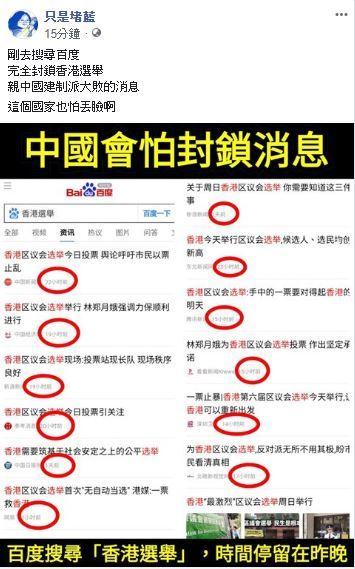 「只是堵藍」發文,發現中國大陸完全封鎖香港選舉的消息。