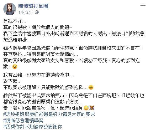 陳珮騏,低潮,悲觀 圖/臉書