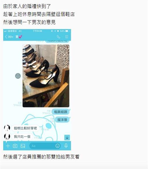 試穿鞋問看法!男友秒吐「裸色」 女網友震驚:根本國寶級(圖/翻攝自Dcard)