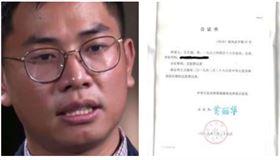 ▲王立強、疑似無罪公證書(圖/翻攝60 Minutes、臉書)