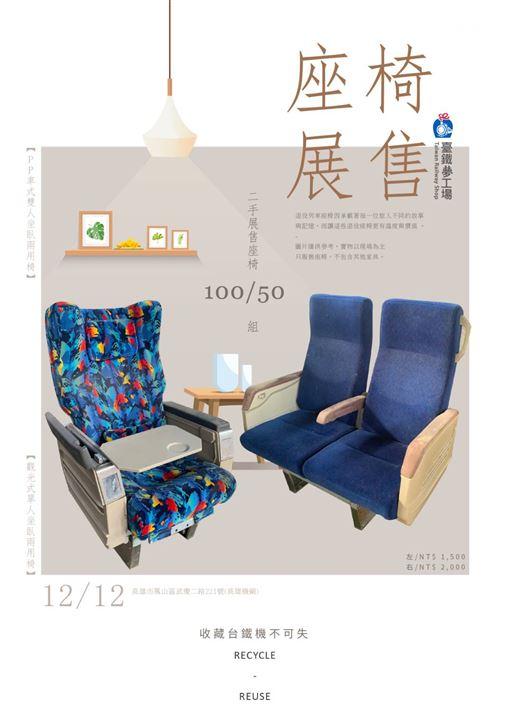 台鐵,退役列車座椅,推拉式自強號雙人坐臥兩用椅,觀光列車雙人坐臥兩用椅,台鐵座椅