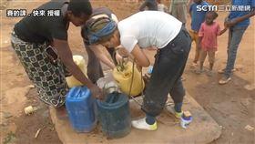 ▲水資源對肯亞人來說取得並不容易。(圖/賽的課,快來 授權)