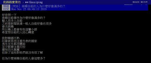 韓國,自殺,具荷拉,雪莉,藝人,霸凌,PTT 圖/翻攝自PTT