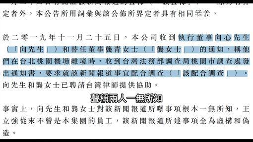 共諜上司竟在台灣! 向心.龔青出境遭攔下