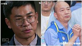 王立強,韓國瑜(圖/AP授權、記者邱榮吉攝影)