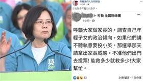 韓粉竟呼籲父母軟禁子女 大選「要投蔡英文」不准出門投票(圖/翻攝自臉書)