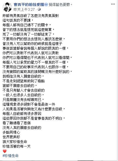 曹西平(翻攝自臉書)
