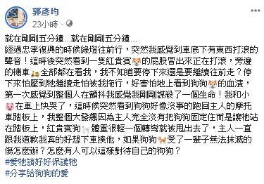 郭彥均(翻攝自郭彥均臉書)