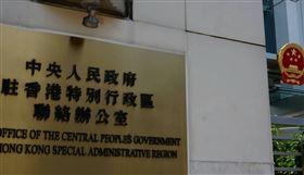 香港中聯辦(圖/翻攝自YouTube)