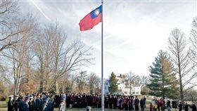 美方2015年發布的「對台交往準則」,起源於當年1月台灣駐美代表處在雙橡園的爭議升旗事件。駐美代表處當時在雙橡園舉行元旦升旗典禮,是睽違36年後中華民國國旗首次在華府飄揚,引發美方強烈不滿。(中央社檔案照片)