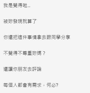 DCARD 發問媽媽的衣櫃藏情趣用品