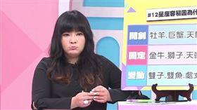 「國師」唐綺陽/星座/女人我最大。(圖/翻攝自YouTube)