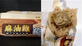 麻油雞飯糰(圖/翻攝自PTT)