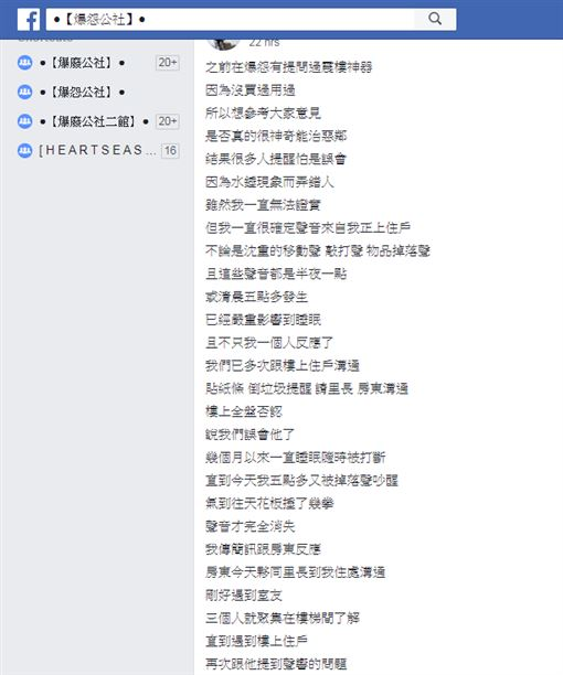 鄰居,震樓神器,住戶,噪音,爆怨公社 圖/翻攝自臉書爆怨公社