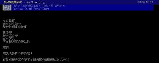 新店區公所,捷運,松山新店線,新店區公所站,PTT 圖/翻攝自PTT