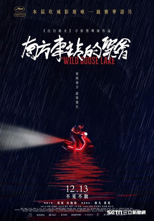 《南方車站的聚會》桂綸鎂,胡歌/甲上提供