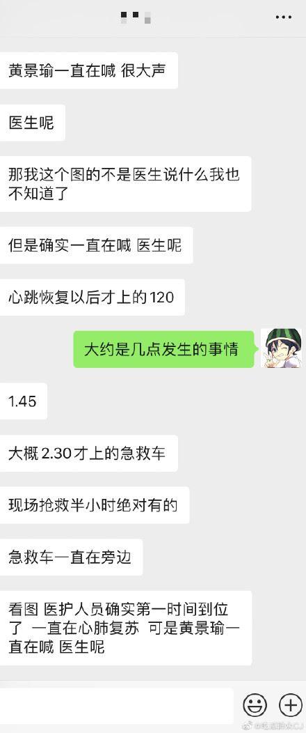 高以翔 圖/微博
